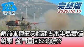 解放軍連五天福建古雷半島實彈射擊 金門重回823陰影?