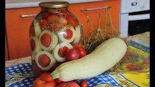 Оригинально и Очень Вкусно! Овощное Ассорти На Зиму.
