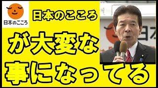 日本のこころ政党要件を失ったが、残務整理の一環として党の公式ロゴマーク「ここりん」をデザインした公式ピンバッジを販売したところ、爆発的な売れ行きを見せたのだ。
