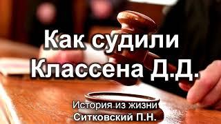 Как судили Классена Д.Д. Ситковский П.Н. Истории из жизни. МСЦ ЕХБ