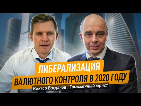 Либерализация валютного контроля в 2020 году I Послабления для бизнеса от Минфина в 2020 году.