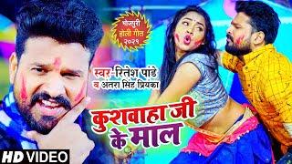 Video Ritesh Pandey Antra Singh Priyanka Bhojpuri Holi Hit Song