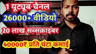 How much NMF News Channel earn from Youtube 26000 Videos 1Billion Views