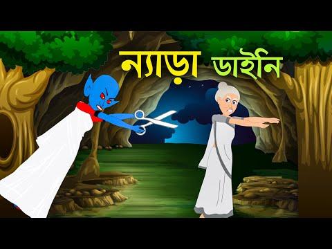 ন্যাড়া ডাইনি   Nera Daini   Bengali Fairy Tales   Bangla Moral Story   Bangla Cartoon   ধাঁধা Point