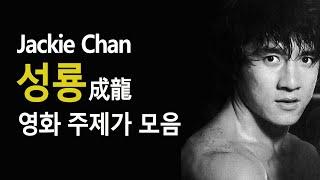 (OST) 성룡 주연영화 주제가 모음 14곡(Jackie Chan/成龍)