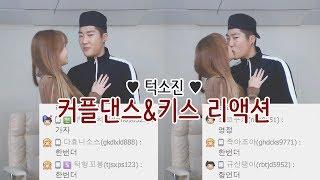 턱소진♥ 커플댄스, 키스(찐함주의)