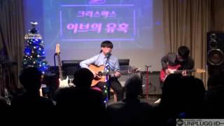 20151224 조원국 '쇼미더머니 마더 플리즈' 이브의 유혹 @Cafe Unplugged