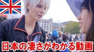 イギリスで「JAPAN祭り」に行ったら凄かった…!