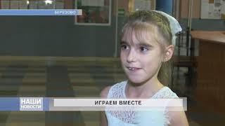 11 12 2018 *** НОВОСТИ *** NEWS *** АТВ БЕРЕЗОВО *** ATV BEREZOVO ***