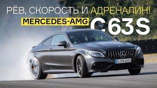 Тест обновленного Mercedes-AMG C 63 S: быстрее, чем BMW M3?