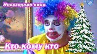 КТО КОМУ КТО новогодние фильмы Russkie novogodnie filmi