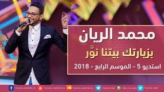 تحميل و مشاهدة محمد الريان - بزيارتك بيتنا نور - استديو 5 - 2018 MP3