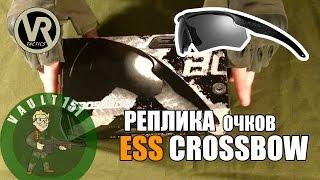 Тактические (стрелковые) очки ESS Crossbow - видео 1