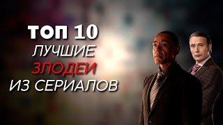 ТОП-10 | ЛУЧШИЕ ЗЛОДЕИ ИЗ СЕРИАЛОВ