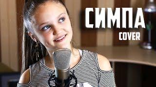 СИМПА  |  Ксения Левчик  |  cover RaiM & Artur & Adil