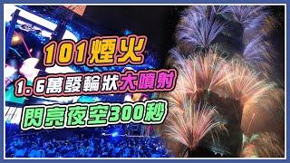 台北101跨年 300秒煙火秀全程直擊