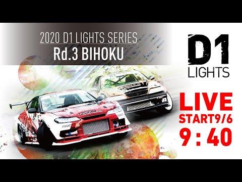 2020 D1 Lights Rd3 BIHOKU(備北ハイランドサーキット) ライブ配信動画