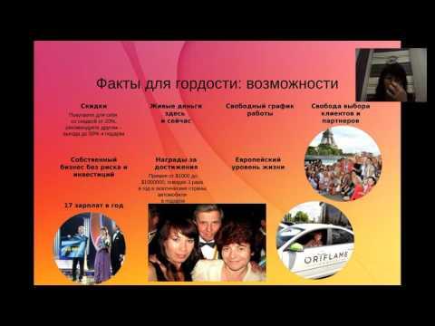 Возможности Орифлэйм  Ольга Яковлева