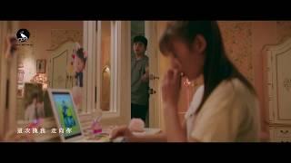 【一吻定情】心動版主題曲 「心跳的證明」MV完整版,其實直樹早就喜歡湘琴了~