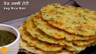 मिक्स वेज चावल की रोटी । Mixed Vegetable Akki Roti | Veg Mixed Masala Rice flour Roti