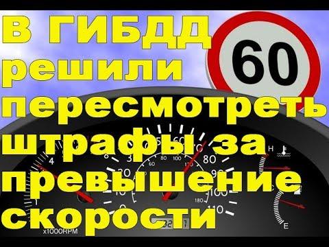 В ГИБДД решили пересмотреть штрафы за превышение скорости