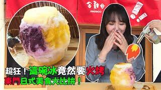 【下班Go Fun吧!】我在京都嗎?!特搜東門站最強日式美食