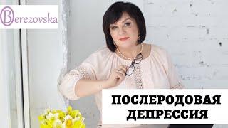 Послеродовая депрессия - Др. Елена Березовская