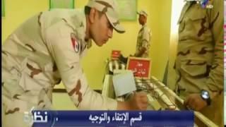 تحميل اغاني نظرة - شروط استبعاد الشباب من التجنيد بالجيش المصري.. أهمهم الحالة النفسية MP3