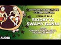 Siddayya Swamy Banni Song | So Ennire Sobana Ennire - Geetha Namana | Kannada Folk Songs