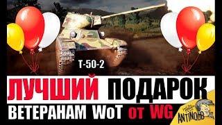 ЭТОТ ПОДАРОК ВЕТЕРАНЫ WoT ЖДАЛИ 5 ЛЕТ в World of Tanks!
