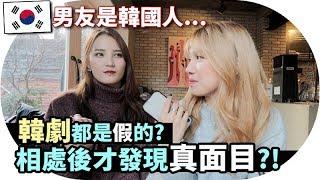 決定跟韓國男生交往的原因?韓劇與現實差太多! 約會前後的真面目原來大不同?!|| Mira 咪拉