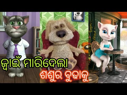 Download Odia Cartoon Comedy Video Odia Movie Papu Comedy Talking Tom Story || Odia Khati Funny Viral Video HD Mp4 3GP Video and MP3