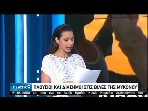 Ελληνικά νησιά | Απο το εξωτερικό κλείνονται τα χλιδάτα πάρτι | 29/07/2020 | ΕΡΤ