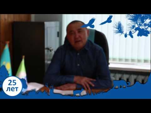 Поздравляет с 25-летием Катунский заповедник Агадил Сундетпаев (2016)