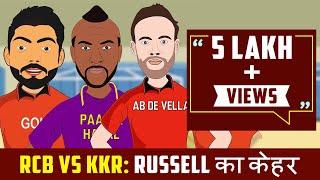 IPL 2019 RCB VS KKR : Andre Russel का कहर | Funny IPL Spoof Video