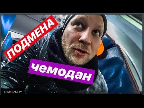 ЗАБЫЛ ЧЕМОДАН. ПОДМЕНИЛИ МАШИНУ! (видео)
