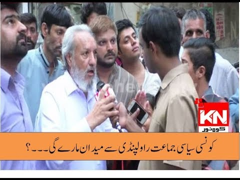 KN EYE 18-07-2018 | Kohenoor News Pakistan