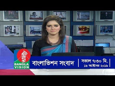 সকাল ৭:৩০ টার বাংলাভিশন সংবাদ | Bangla News | 19_October_2019 | 07:30 AM | BanglaVisionNews