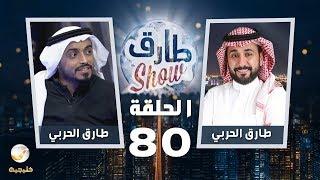 برنامج طارق شو الحلقة 80 - ضيف الحلقة طارق الحربي