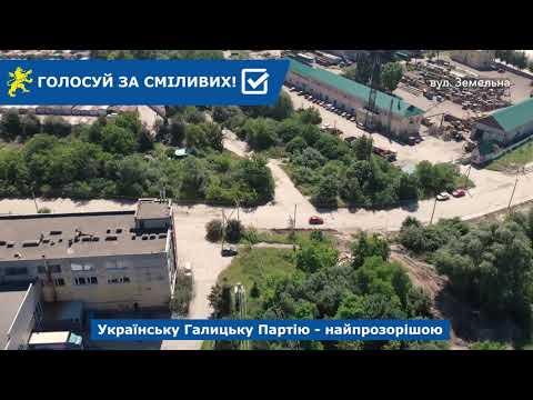 Над Левом: вул. Земельна