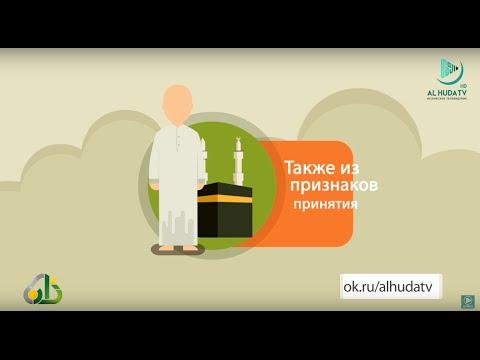 Признаки принятого Хаджа |инфографика|