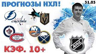 ПРОГНОЗЫ НХЛ!! КФ 10+.  ТАМПА БЭЙ - ВАШИНГТОН.  САН ХОСЕ - ВЕГАС.  ПРОГНОЗ И СТАВКА