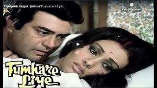 Санджив, Видья. фильм Tumhare liye.