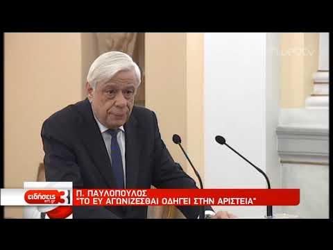 Παυλόπουλος: Η Αριστεία αναδεικνύει και υπηρετεί την αρχή της Ισότητας | 17/2/2019 | ΕΡΤ