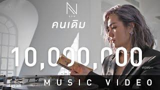 คนเดิม - นิว นภัสสร 【OFFICIAL MV】