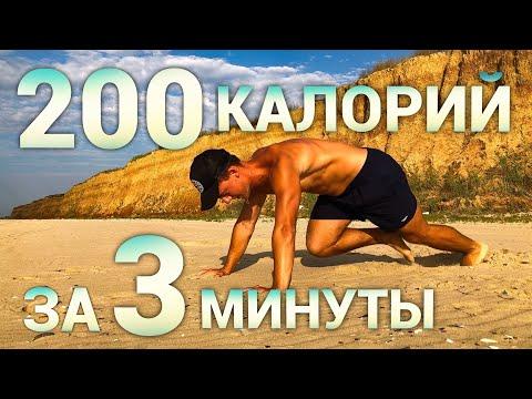 10 Упражнений, Которые Помогут Быстро Похудеть. Сжигаем Жир!