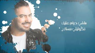 تحميل و مشاهدة Mohamed Reda … Insah - Lyrics | محمد رضا … انساه - بالكلمات MP3