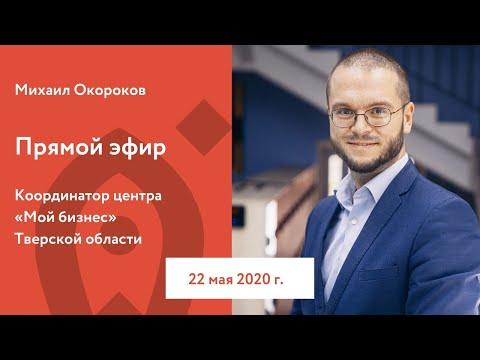 Михаил Окороков. Прямой эфир координатора центра «Мой бизнес» Тверской области