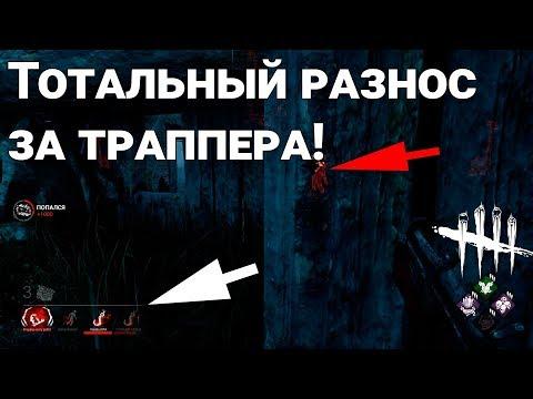 Dead By Daylight  - Тотальный разнос выживших! Если вы сурв - не смотрите это видео. 21+