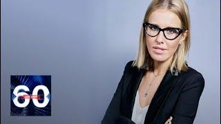 """Страсти по Собчак: кандидат """"против всех"""". 60 минут от 19.10.17"""